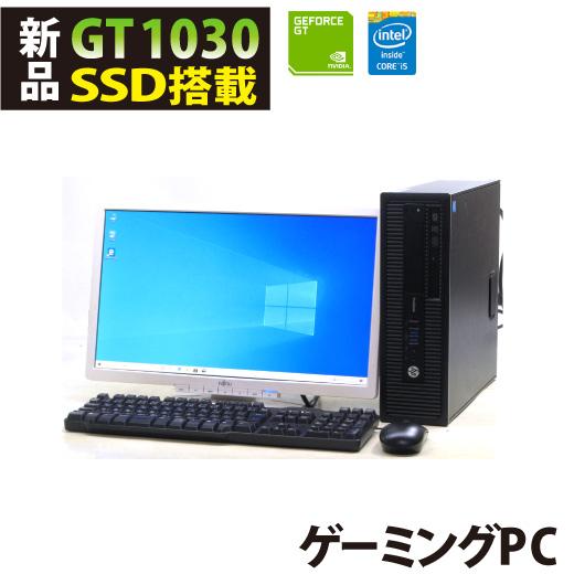 ゲーミングPC 新品グラボ GeForce GT1030 新品SSD240GB ヒューレットパッカード HP Prodesk 600 G1 SFF 4570 20W液晶セット Windows10 Corei5 メモリ8GB グラフィックボード GeForceGT1030 HDMI DVDスーパーマルチ 中古パソコン 中古PC 【中古】