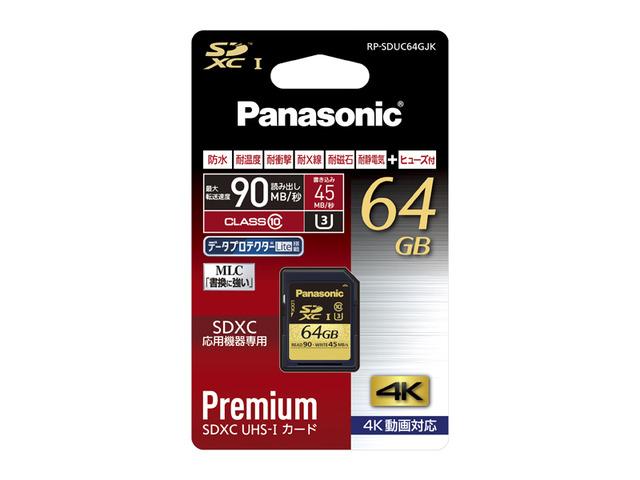 Panasonic 純正部品コード:RP-SDUC64GJK ◆パナソニック 64GB SDXC UHS-I メモリーカード◆◆ ■新品 純正