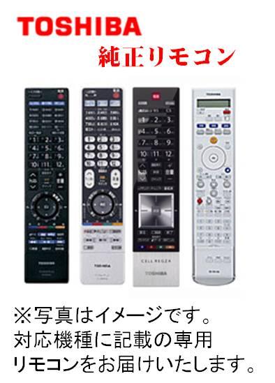 【小型宅配便(定型外郵便)対応可能】TOSHIBA (東芝)  TV用リモコン プラズマテレビ・液晶テレビ・デジタルテレビ純正 新品 レグザ REGZA 75016825