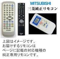 【小型宅配便(定型外郵便)対応可能】MITSUBISHI 三菱 ミツビシ部品コード:M21EDR426 ◆エアコン リモコン新品 純正