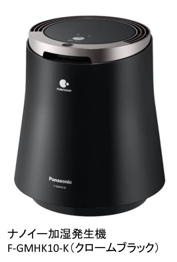 パナソニック Panasonicナノイー加湿発生器 気化式加湿機能 F-GMHK10-K クロームブラック『ナノイー』で除菌・脱臭