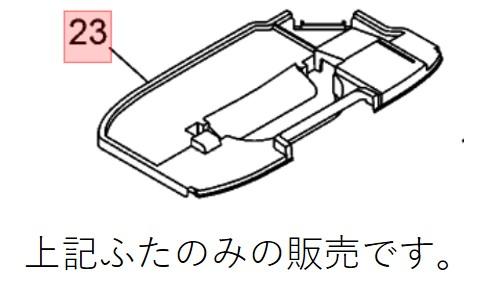 1年保証 今季も再入荷 パナソニック Panasonic 除湿機 タンクふた タンクふた☆部品コード:FFJ2180111 部品コード:FFJ2180111 ☆