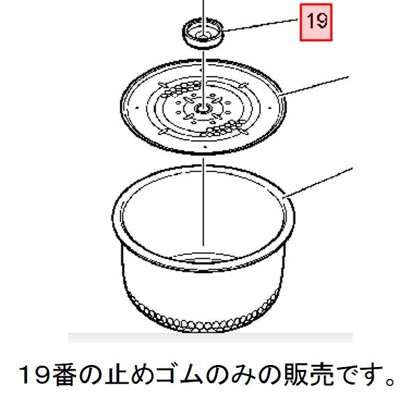 パナソニック Panasonic 炊飯器用 部品 定形外郵便対応可能 人気ブレゼント 激安格安割引情報満載 内ぶた止めゴム ARC85-C82 宅コ SR-HS103等用 SR-PGA36