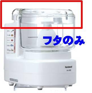 只有松下食物處理器 MK-K80P MK K46、 MK K47、 MK K48、 MK K56、 MK K57、 MK K58、 MK K72、 MK K76、 MK K77、 MK K78 玻璃容器蓋子單位售並不是。) ★ 是 1 個人電腦。