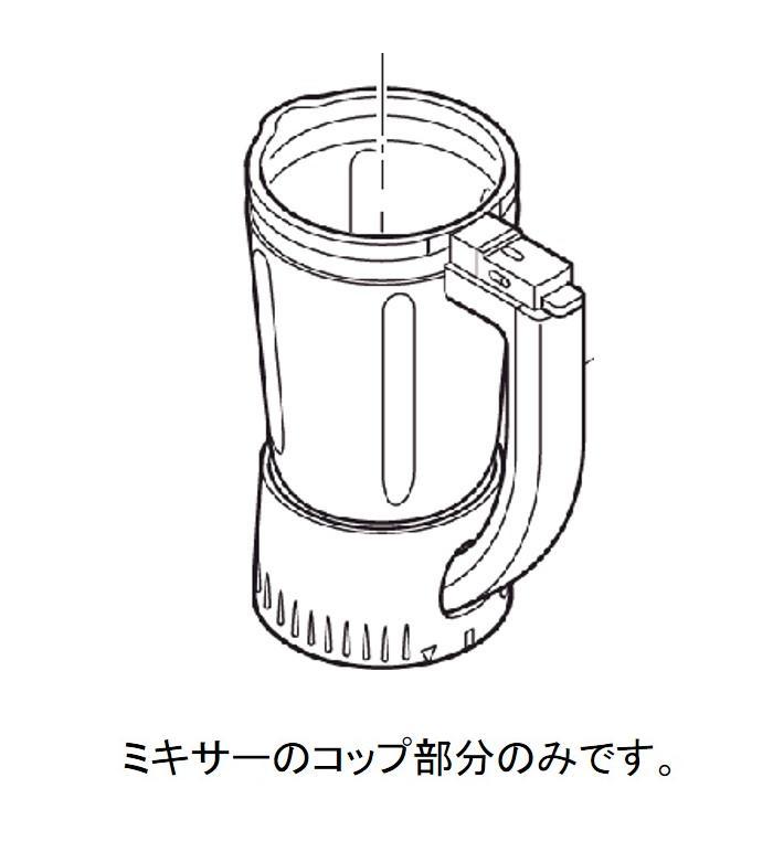 【あす楽★21】パナソニックファイバーミキサー MX-X49-W用 ミキサーコップ ジューサー用