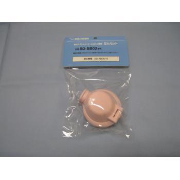 象印 ZOJIRUSHI SDSB02-PA ステンレスクールボトル 水筒 せんセット部品コード:SDSB02-PA 定形外郵便対応可能 最大購入数3点まで 新着セール せん 送料無料 激安 お買い得 キ゛フト