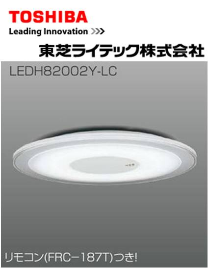 Led Ceiling Light 12 Tatami Toshiba Ledh82002y Lc Remote Control Included E Core Lighting With Lowest Challenge