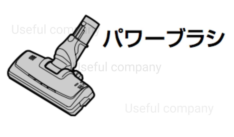 MITSUBISHI 三菱 ミツビシ部品コード:M11D35490DP ◆掃除機用 パワーブラシ◆■新品 純正