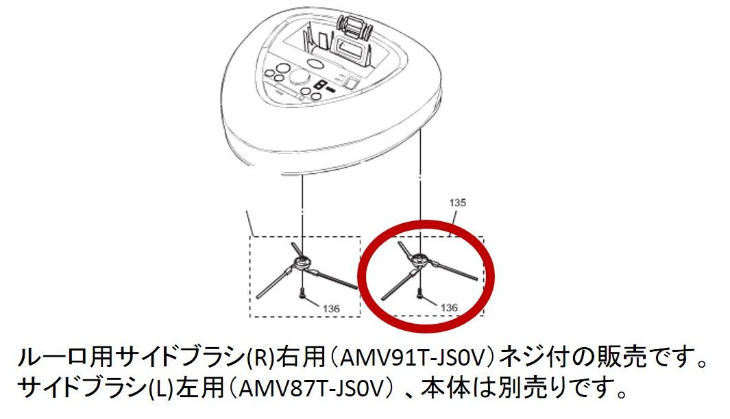パナソニック 国内在庫 Panasonic LURO ルーロ コーナーブラシミギU あす楽対応可能 2点までメール便対応可能 AMV91T-JS0V 宅コ RULO 掃除機用サイドブラシ MC-RS1 ネジ付 年中無休 部品番号:AMV91T-JS0V対応機種:MC-RX1S R 右用