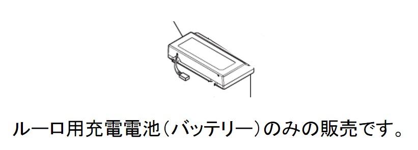 パナソニック ■Panasonic■ RULO ルーロ 掃除機用デンチU バッテリー 充電式リチウムイオン電池 充電電池 部品番号:AMV97V-JS対応機種:MC-RX1S MC-RS1
