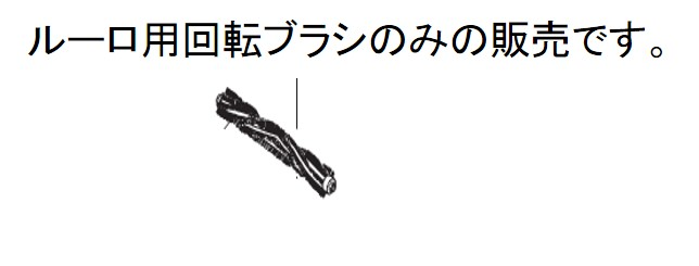 パナソニック Panasonic LURO ルーロ 新商品!新型 回転ブラシ部品コード:AMV84R-JS0B 回転ブラシ パナソニック掃除機用 特価キャンペーン 定形外郵便対応可能