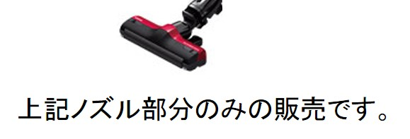 ◆TOSHIBA 純正◆◆◆TOSHIBA (東芝) 掃除機 ☆クリーナー用床ブラシ 4145H706 交換部品 交換用ノズル トルネオ VC-SG513用