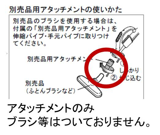 MITSUBISHI ■ Mitsubishi ■ attachment optional accessories for cleaning machines for fitting pipe M11C87415ET