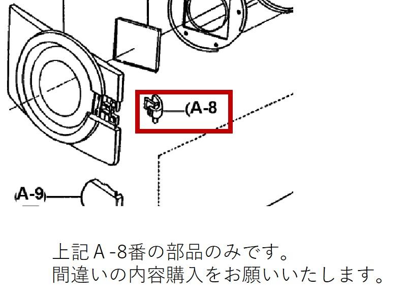 パナソニック Panasonic ナショナル National 衣類乾燥機用 ラッチA部品コード:ANH2131D3660 ラッチA洗濯乾燥機用 パナソニック衣類乾燥機用 ANH2131D3660 最新 メーカー再生品 定形外郵便対応可能