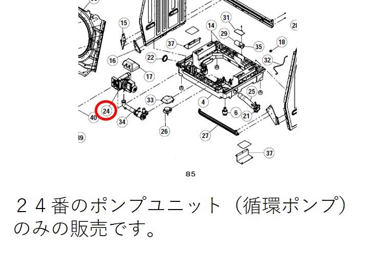 ◆TOSHIBA 純正◆◆◆TOSHIBA (東芝) 洗濯機 ポンプユニット(循環ポンプ) 42065655 メーカー取り寄せ 返品不可