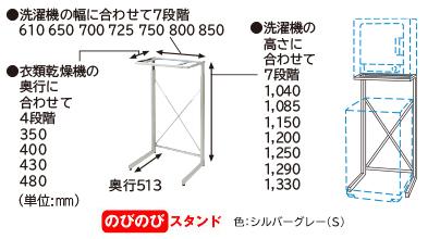 HITACHI(日立) 洗濯機用 「スタンド方式」のびのびスタンド部品コード:DES-N76 純正部品 消耗品