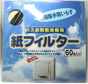 ◆ ◆ for Panasonic (national) ◆ ◆ gas drying machine paper filter 60 pieces with ANH 3V-3320 ■ Panasonic clothes drying machine for ■
