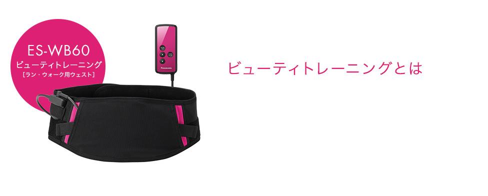 ☆Panasonic☆パナソニック☆ビューティトレーニング(ラン・ウォーク用ウェスト)部品コード:ES-WB60 純正部品 消耗品