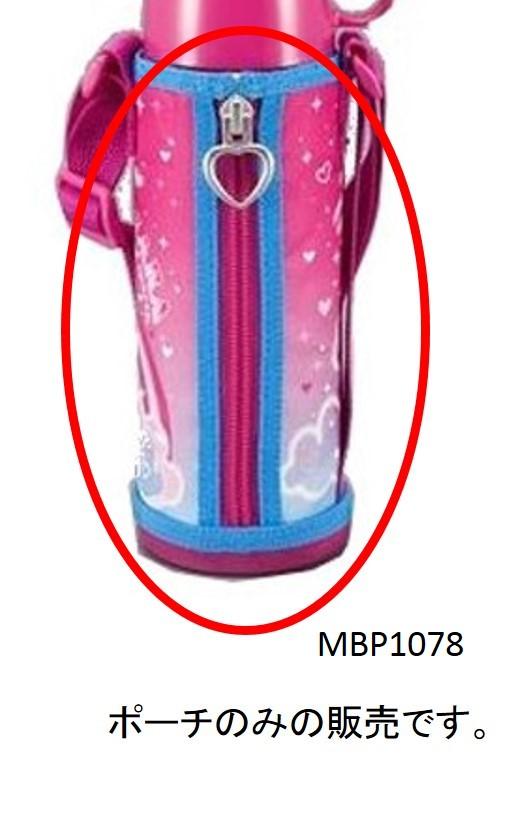 水筒ケース 水筒ポーチ 在庫一掃 水筒カバー ボトルケース ボトルカバー マーケット 定形外郵便対応可能 TIGER タイガーポーチのみステンレスボトル サハラ 水筒部品 ポーチ :18cm MBP-B ベルトつき 部品コード:MBP1078 ポーチの高さ P柄 約 0.5L用