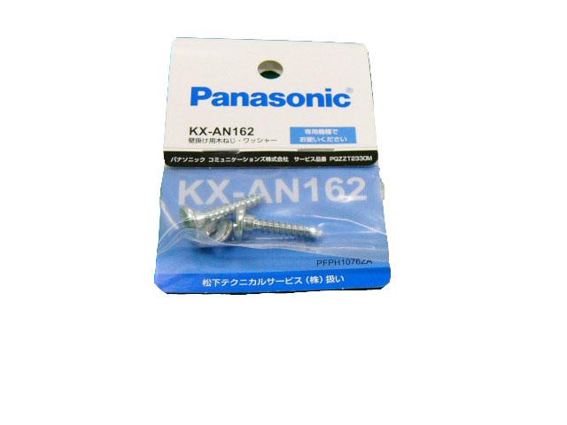 パナソニック Panasonic KX-AN162 ファックス FAX パナソニックパーソナルファクス用 壁掛け用木ねじ ワッシャー部品コード:KX-AN162 評価 定形外郵便対応可能 大幅にプライスダウン