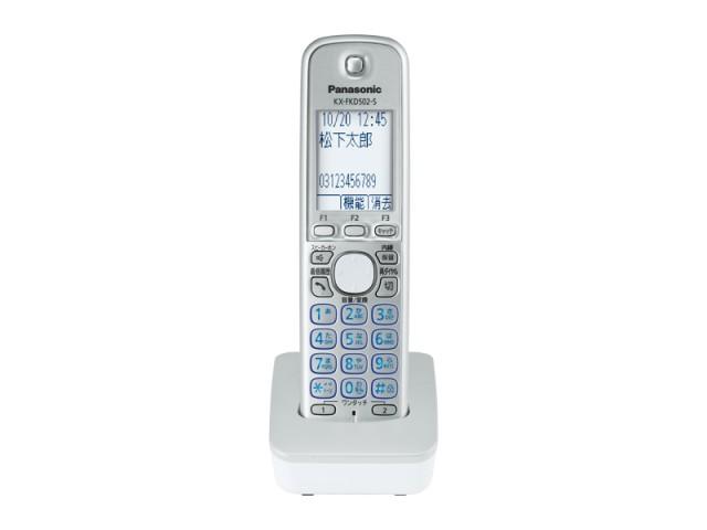 ☆パナソニック(Panasonic)☆ デジタルコードレス電話機/ファクス用 増設子機(シルバー)部品コード:KX-FKD502-S 純正部品 消耗品