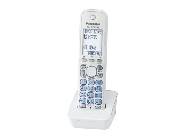 ☆パナソニック(Panasonic)☆ デジタルコードレス電話機/ファクス用 増設子機(ホワイト)部品コード:KX-FKD503-W 純正部品 消耗品
