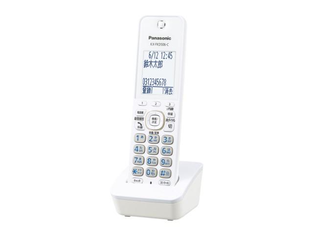 ☆パナソニック(Panasonic)☆ デジタルコードレス電話機/ファクス用 増設子機(ライトベージュ)部品コード:KX-FKD506-C 純正部品 消耗品