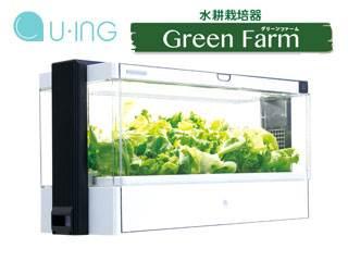 ユーイング MORITA UH-A01E 水耕栽培器 Green Farm(グリーンファーム)