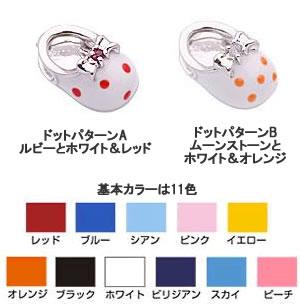 【送料無料】 Baby's Shoe Dot Color 【刻印可】リボンタイプKW-705D