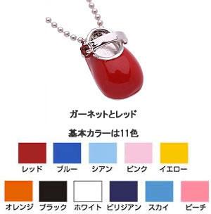 【送料無料】 Baby's Shoe Color 【刻印可】ベルトタイプ KW-707