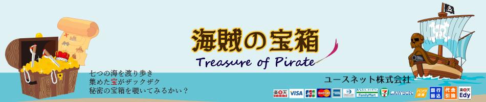 海賊の宝箱:手ごろで個性的なファッションアイテムが目白押し!