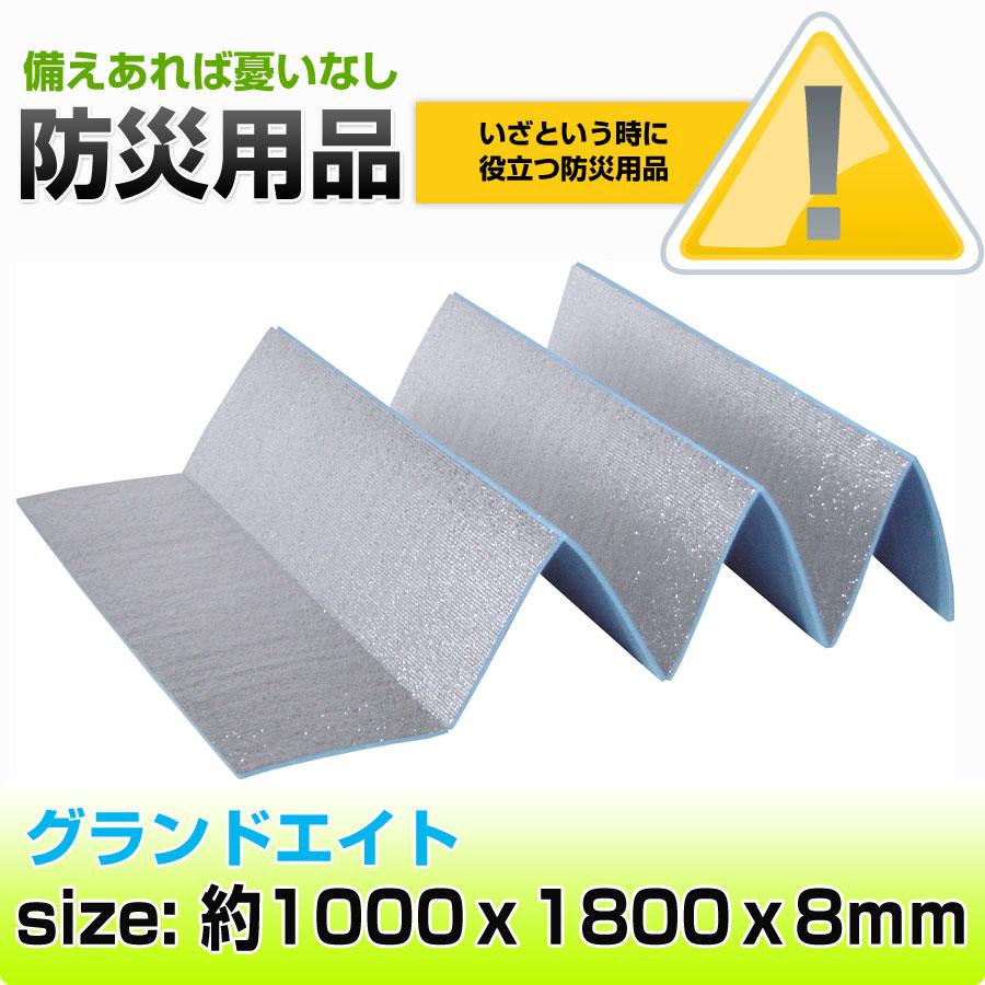 【レジャーマット】【防災マット】《アルミロールマット折畳み》《グランドエイト/レジャーマット》幅 1 m(長さ1.8 m)U-P845(アルミ折畳み、テント用マット、アウトドアマット、遮熱シート、ヨガマット、銀マット レジャーシート 1人用 )