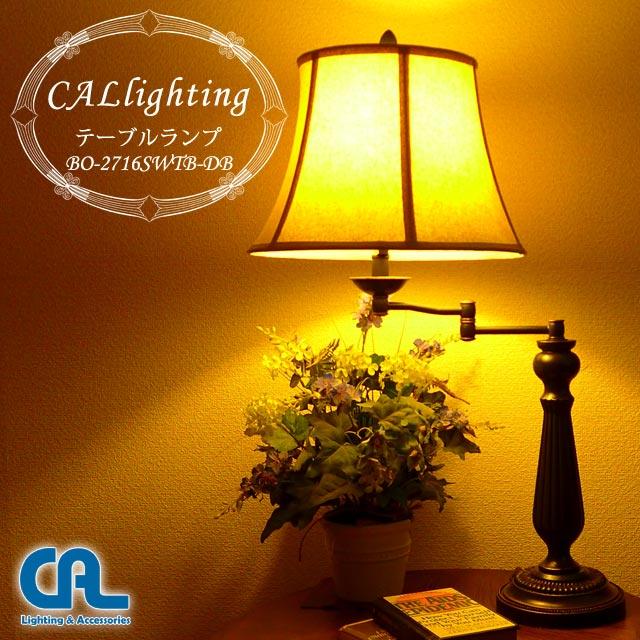 テーブルランプ テーブルライト ランプ ライト テーブル アンティーク アンティーク調 おしゃれ ベッドサイド ベッド 高級 寝室 リビング デスク クラシック テイスト モダン LED シェード シェードランプ スタンドライト 照明 間接照明 BO-2716SWTB-DB