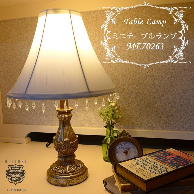 テーブルランプ ミニランプ スタンドライト アンティーク ランプ ライト ベッドサイド ベッドランプ 寝室 デスク デスクライト テーブルライト クラシック テイスト アンティーク アンティーク調 LED インテリア 照明 間接照明 おしゃれ かわいい ミニテーブルランプ ME70263
