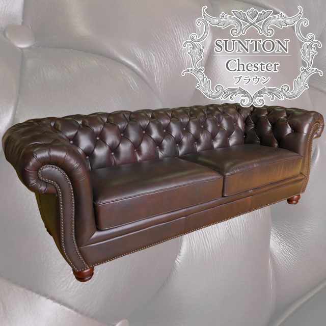 Western furniture outlet 3 seat total leather sofa Chester Brown F grade