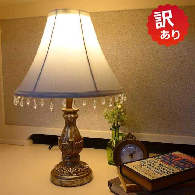 【訳あり品】 テーブルランプ ミニランプ スタンドライト アンティーク ランプ ライト ベッドサイド ベッドランプ 寝室 デスク テーブルライト クラシック テイスト アンティーク アンティーク調 LED インテリア 照明 おしゃれ かわいい ミニテーブルランプ ME70263