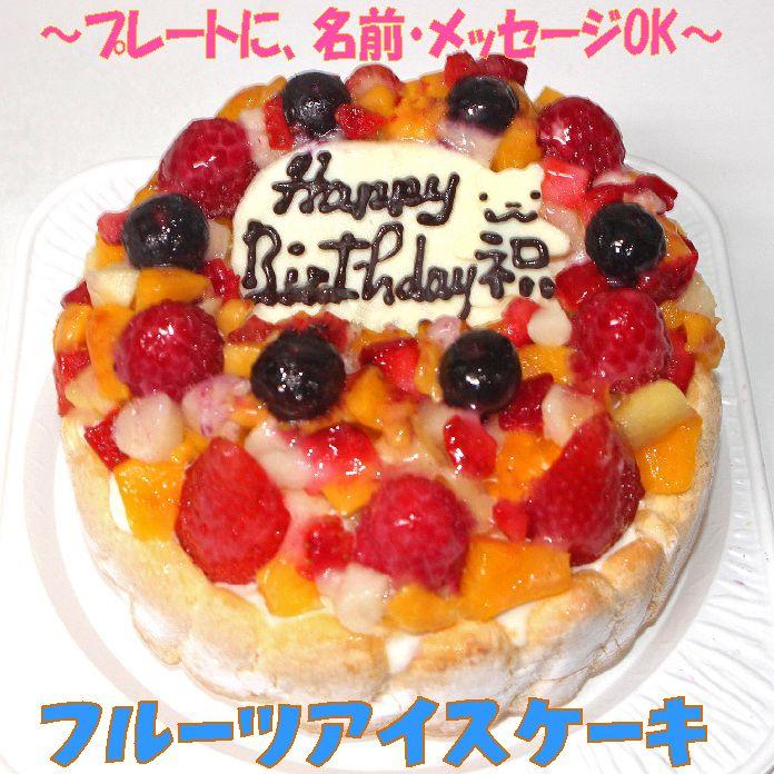 フルーツアイスケーキ6号 誕生日 バースデー デコレーションケーキ バースデーケーキ あすつく あす楽 翌日発送 子供 記念日 おいしい 人気スイーツ メッセージプレート 大人 フルーツケーキ アニバーサリー