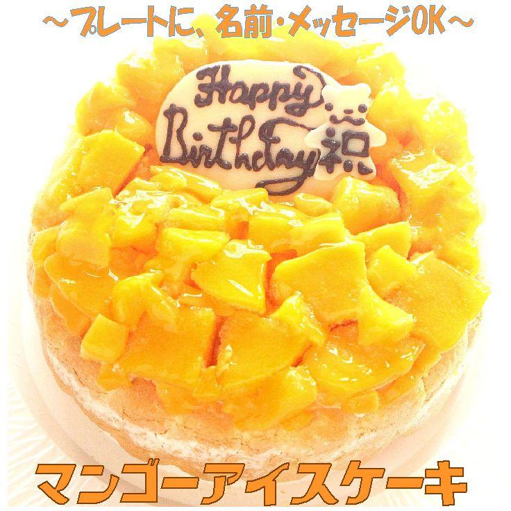 誕生日ケーキ・バースデーケーキ フローズンマンゴーと生乳アイスクリームのアイスデコレーションケーキ6号 マンゴーデコレーションケーキ マンゴーアイスケーキ6号 送料込み 誕生日 バースデー マンゴー アイスクリームケーキ マンゴーいっぱい マンゴーケーキ 人気バースデーケーキ おいしい おすすめ マンゴースイーツ