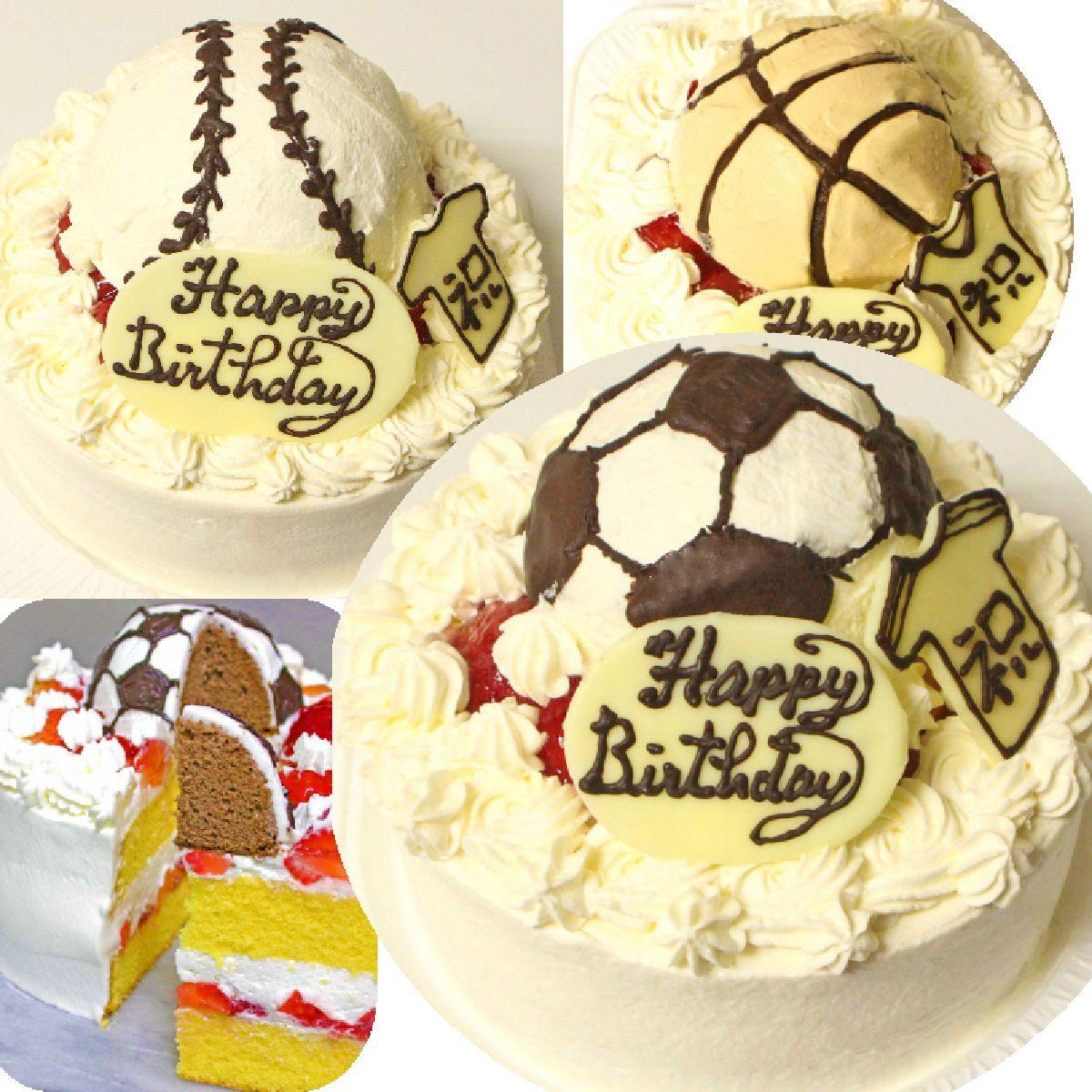 ボールケーキ7号 サッカーボールケーキ 野球ボールケーキ バスケットボールケーキ 選択 ~ フルーツケーキ いちごケーキ マンゴーケーキ 選択 ~ 立体 キャラクター 大きいサイズ デコレーションケーキ