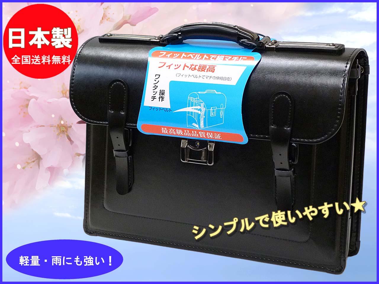 日本製 学生カバン 学生かばん 学生鞄 手提げリーダー b マチ幅伸縮可能 即日発送! 12000