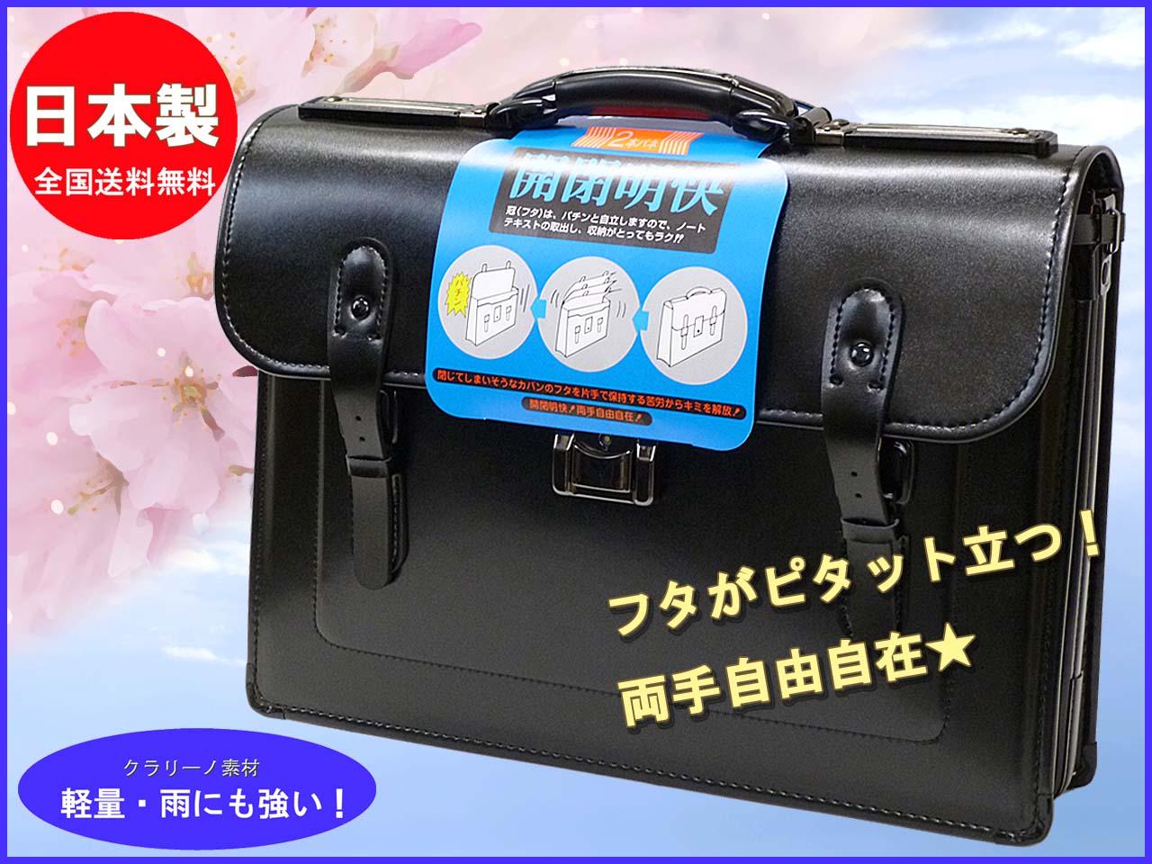 日本製 学生カバン 学生かばん 学生鞄 クラリーノ 手提げカバン 開閉式 自立タイプ 丈夫な2本バネ d-2 マチ幅伸縮可能 即日発送!