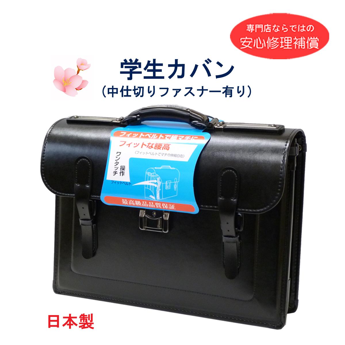 日本製 学生カバン 学生かばん 学生鞄 手提げリーダー 通学カバン 黒カバン c マチ幅伸縮可能 即日発送 13000
