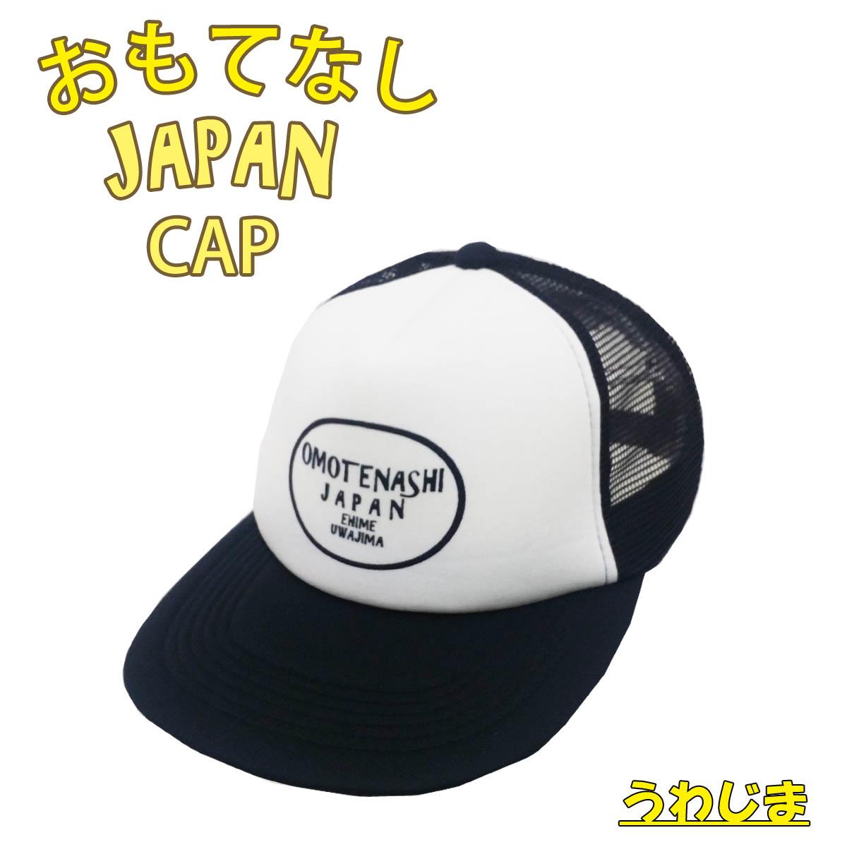 消費税込 送料込 春 夏 帽子 [再販ご予約限定送料無料] メッシュキャップ アメリカンキャップ JAPAN 入荷予定 EHIIME omotenashi おもてなし UWAJIMA OMOTENASHI