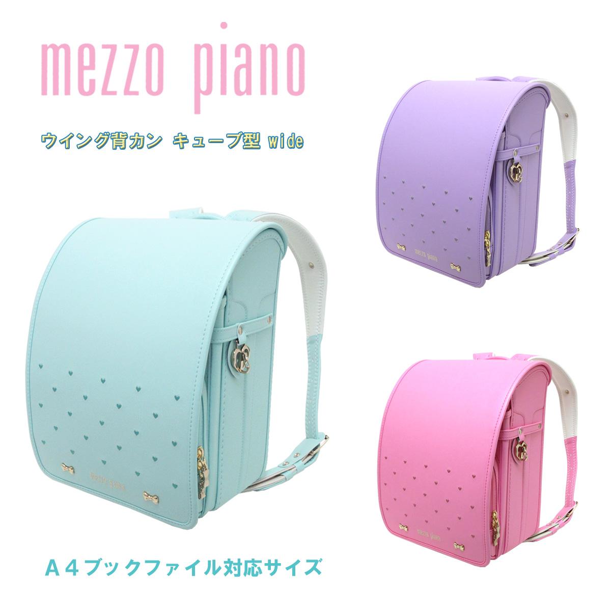 2021年度 ランドセル 女の子 ガールズ mezzo piano メゾピアノ プティハート キューブ型(wide) 12cmマチ ウイング背カン 百貨店モデル 人工皮革 0103-1413 MADE IN JAPAN(日本製)