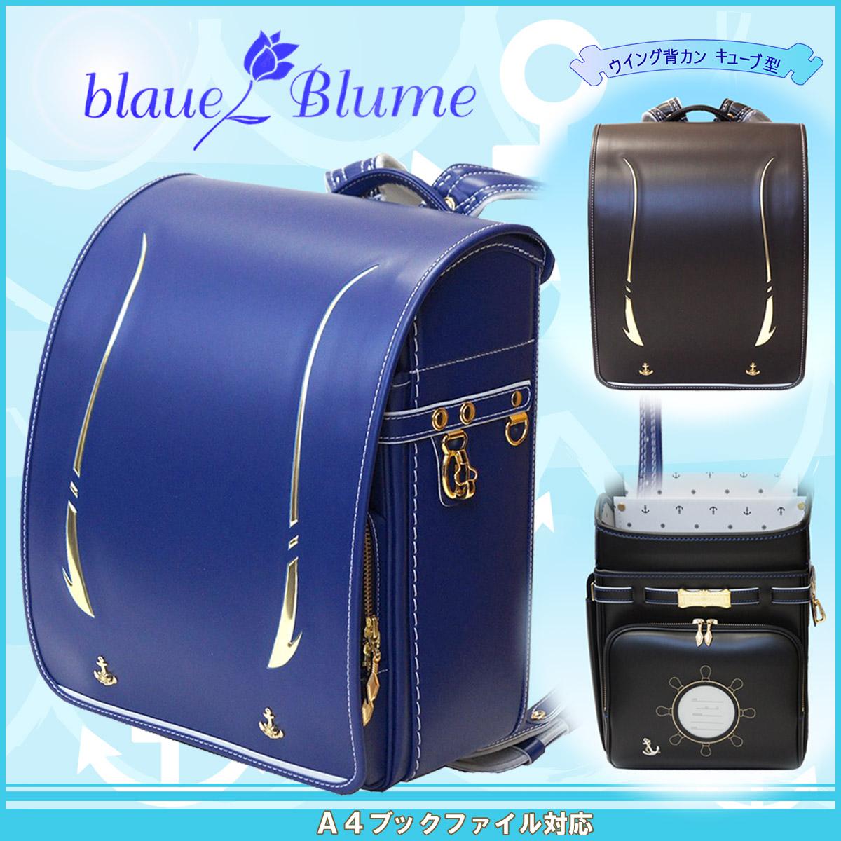 お買得セール! ランドセル 男の子 ボーイズ blaue Blume ブラウエ ブルーメ マリンシップゴールド キューブ型 ウイング背カン 百貨店モデル 人工皮革 0185-8201 MADE IN JAPAN(日本製)