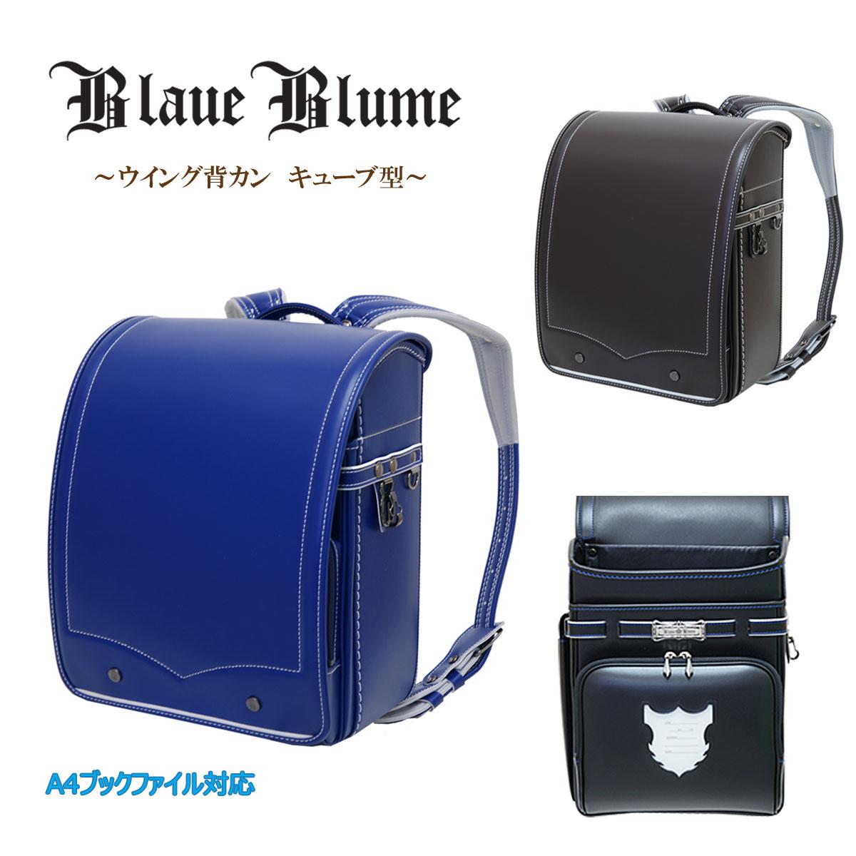 お買得セール! ランドセル 男の子 ボーイズ blaue Blume ブラウエ ブルーメ パールトーン スーパータフガードクール キューブ型 ウイング背カン 百貨店モデル 人工皮革 0185-8202 MADE IN JAPAN(日本製)