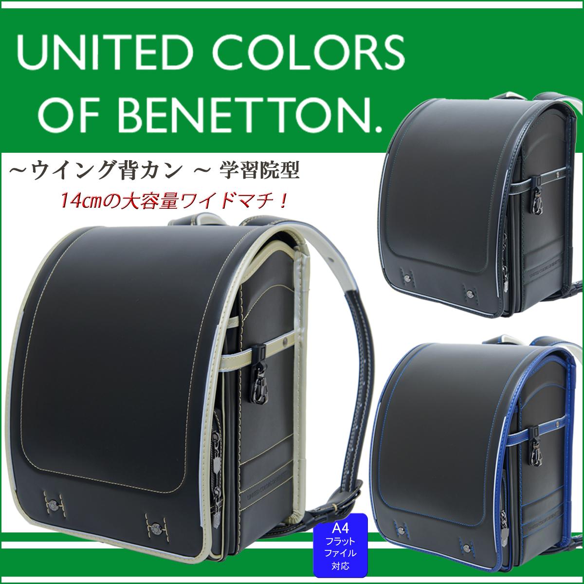2019年度 ランドセル 男の子 ボーイズ BENETTON ベネトンワイド 14cmマチ 学習院型 ウイング背カン スーパータフガード 1BE0550C