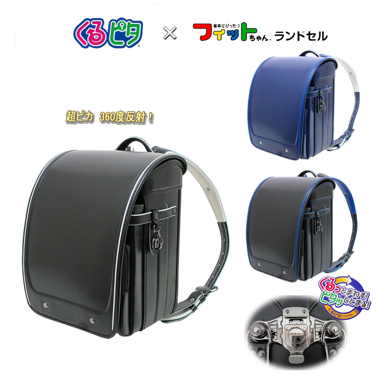 2021年度 ランドセル 男の子 ボーイズ KURUPITA くるピタ フィットちゃん 超ピカ キューブ型 1KR2598K MADE IN JAPAN(日本製)
