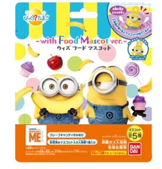 新発売【バンダイ】びっくらたまご★ミニオンズ パート3[with Food Mascot ver.]★未開封1BOX(15個入り)