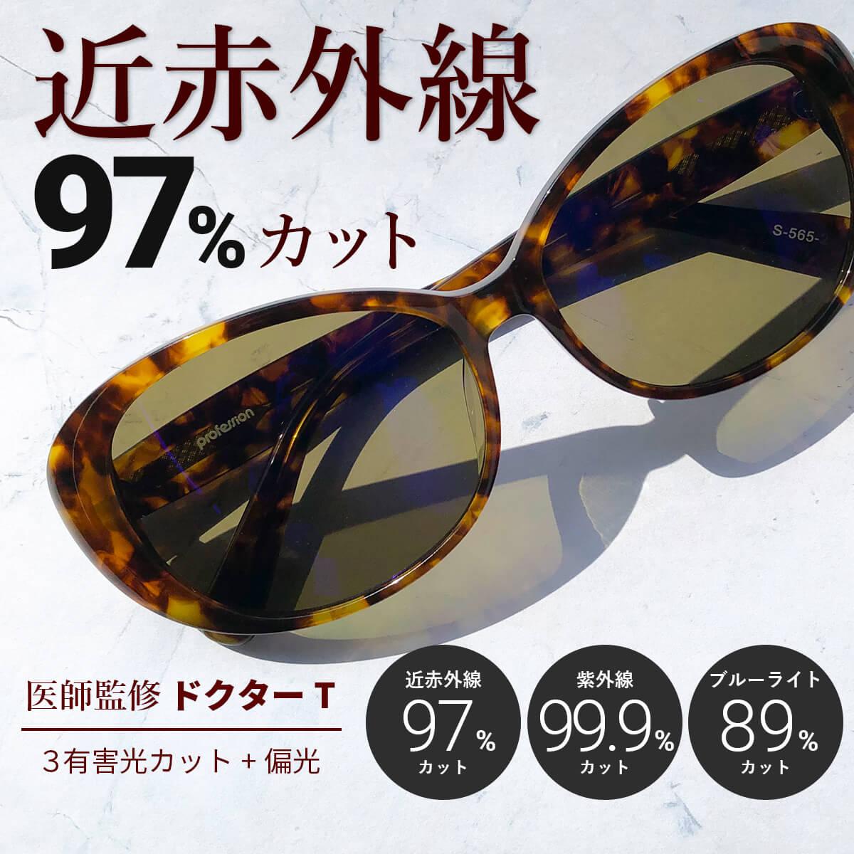 ドライブ や の プレゼント にも 送料無料 スーパーセールsale 近赤外線カット偏光グラス 再販ご予約限定送料無料 偏光サングラス profession 紫外線カット レディース 正規販売店 大好評です uvカット 敬老の日 サングラス プロフェッション 日本製レンズ